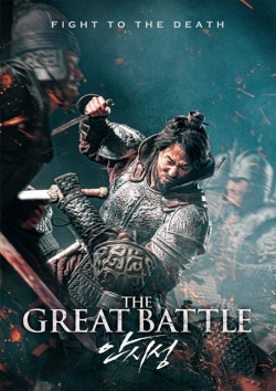 telecharger The Great Battle 2018 MULTi 1080p BluRay DTS x264-UTT zone telechargement